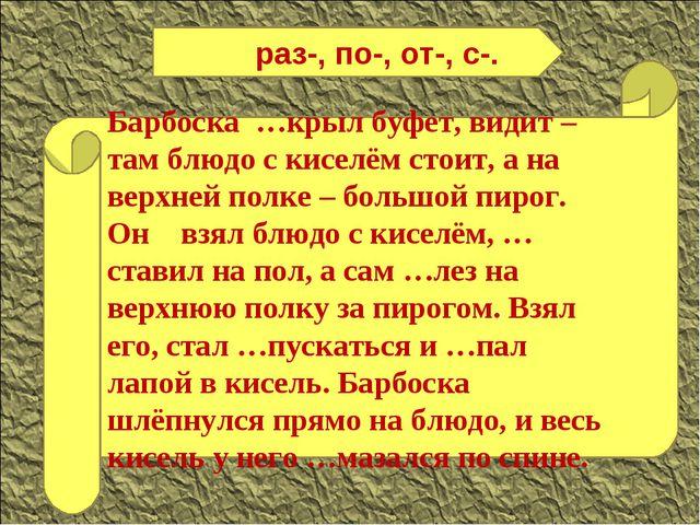 Барбоска …крыл буфет, видит – там блюдо с киселём стоит, а на верхней полке –...