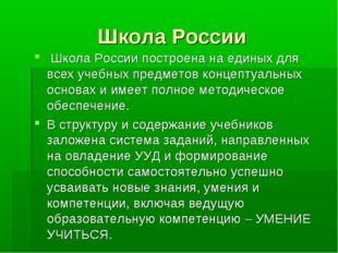 Школа России Школа России построена на единых для всех учебных предметов конц