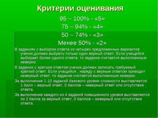 Критерии оценивания 95 – 100% - «5» 75 – 94% - «4» 50 – 74% - «3» Менее 50% -