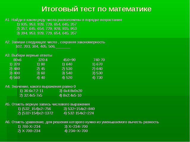 Итоговый тест по математике А1. Найди в каком ряду числа расположены в порядк...
