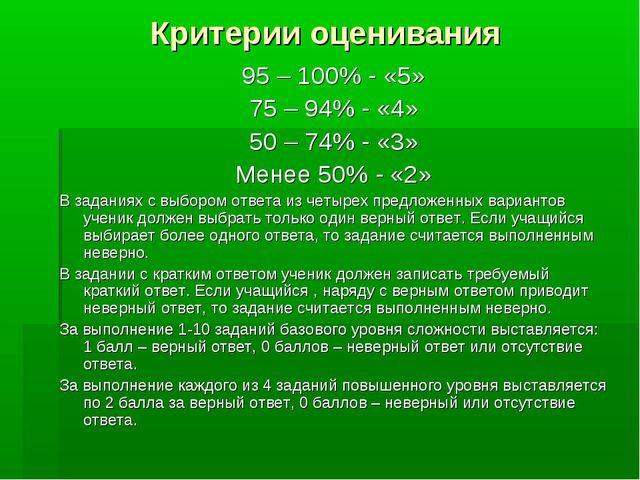 Критерии оценивания 95 – 100% - «5» 75 – 94% - «4» 50 – 74% - «3» Менее 50% -...