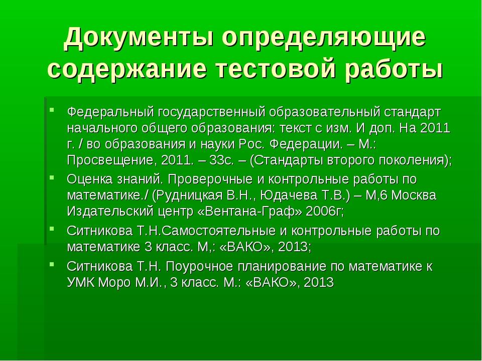 Документы определяющие содержание тестовой работы Федеральный государственный...