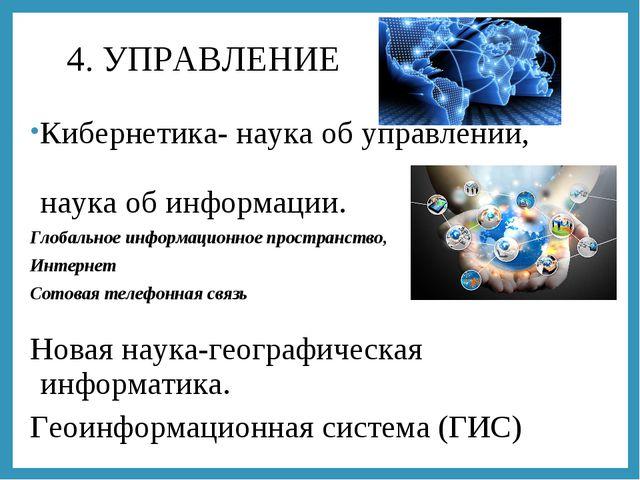 4. УПРАВЛЕНИЕ Кибернетика- наука об управлении, наука об информации. Глобальн...