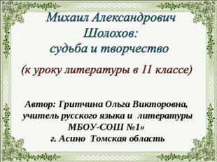 Автор: Гритчина Ольга Викторовна, учитель русского языка и литературы МБОУ-СО