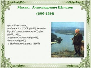 Михаил Александрович Шолохов (1905-1984) русский писатель, академик АН СССР (