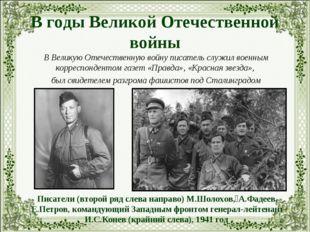В годы Великой Отечественной войны В Великую Отечественную войну писатель слу