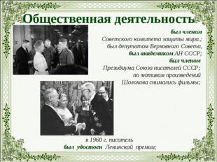 Общественная деятельность был членом Советского комитета защиты мира.; был де