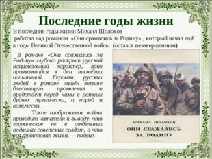 Последние годы жизни В последние годы жизни Михаил Шолохов работал над романо