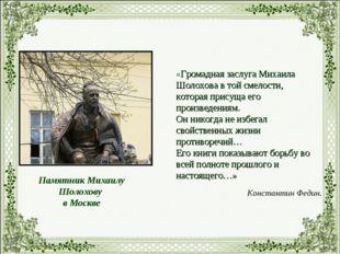 Памятник Михаилу Шолохову в Москве «Громадная заслуга Михаила Шолохова в той