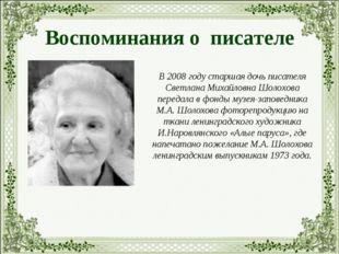 Воспоминания о писателе В 2008 году старшая дочь писателя Светлана Михайловна
