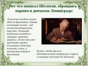 Вот что написал Шолохов, обращаясь к парням и девчатам Ленинграда: «В юности