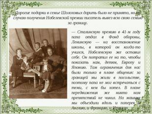 Дорогие подарки в семье Шолоховых дарить было не принято, но по случаю получе