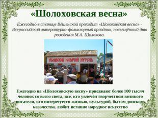 «Шолоховская весна» Ежегодно в станице Вёшенской проходит «Шолоховская весна»