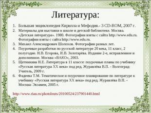 Литература: Большая энциклопедия Кирилла и Мефодия.- 3 СD-ROM, 2007 г. Матери