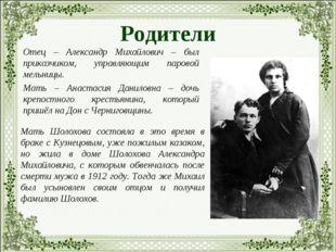 Родители Отец – Александр Михайлович – был приказчиком, управляющим паровой м