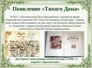 Появление «Тихого Дона» В 1925 г. Шолохов начал было произведение о казаках в