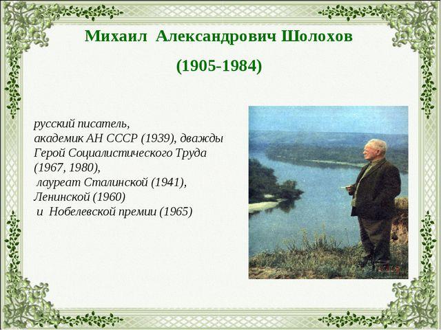Михаил Александрович Шолохов (1905-1984) русский писатель, академик АН СССР (...