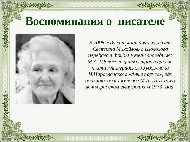 Воспоминания о писателе В 2008 году старшая дочь писателя Светлана Михайловна...