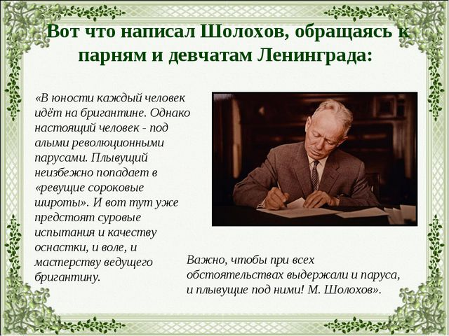 Вот что написал Шолохов, обращаясь к парням и девчатам Ленинграда: «В юности...