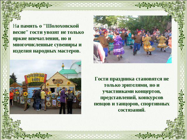 """На память о """"Шолоховской весне"""" гости увозят не только яркие впечатления, но..."""