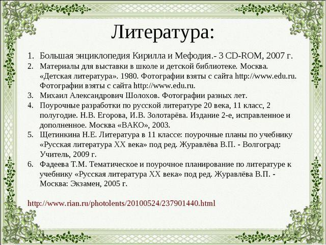 Литература: Большая энциклопедия Кирилла и Мефодия.- 3 СD-ROM, 2007 г. Матери...