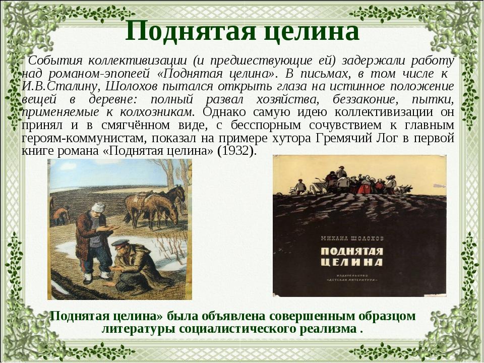 Поднятая целина События коллективизации (и предшествующие ей) задержали работ...