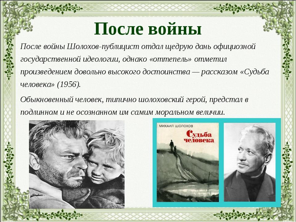 После войны После войны Шолохов-публицист отдал щедрую дань официозной госуда...