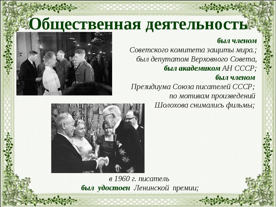 Общественная деятельность был членом Советского комитета защиты мира.; был де...