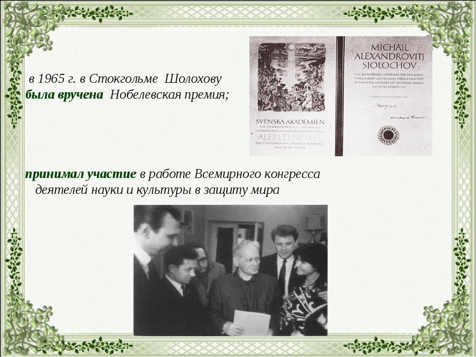 в 1965 г. в Стокгольме Шолохову была вручена Нобелевская премия; принимал уч...