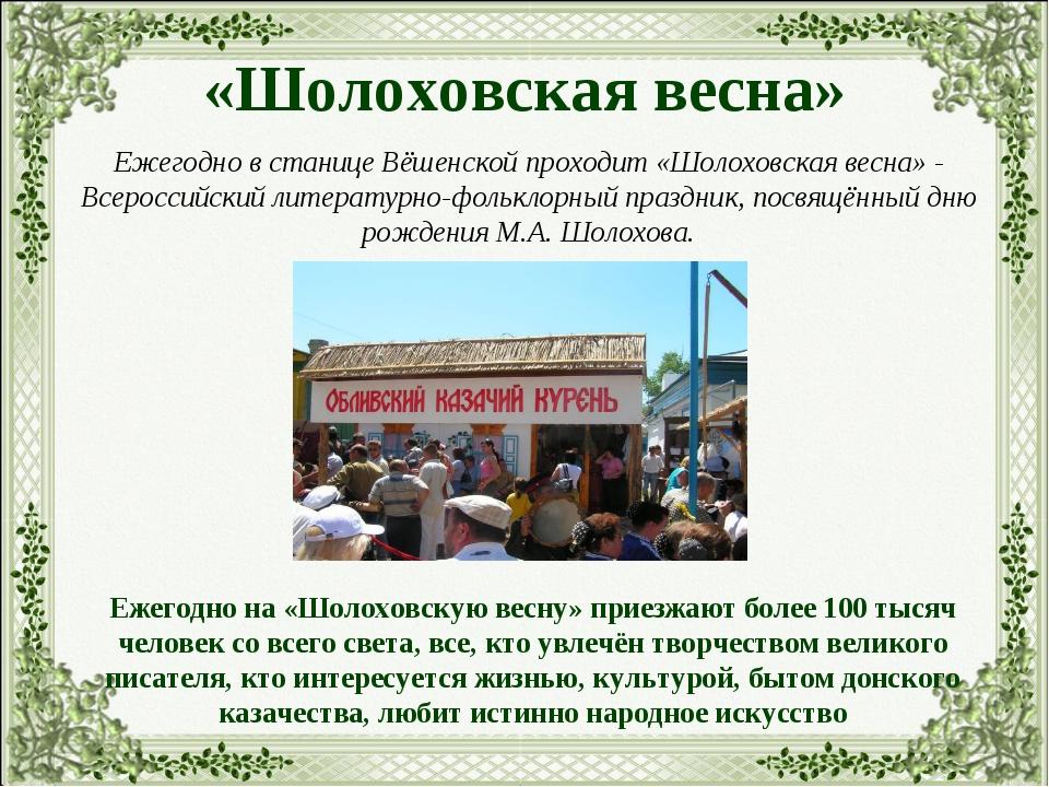 «Шолоховская весна» Ежегодно в станице Вёшенской проходит «Шолоховская весна»...
