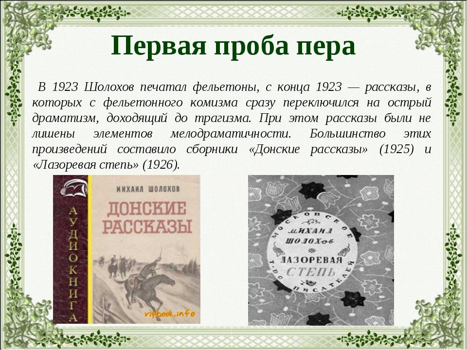 Первая проба пера В 1923 Шолохов печатал фельетоны, с конца 1923 — рассказы,...