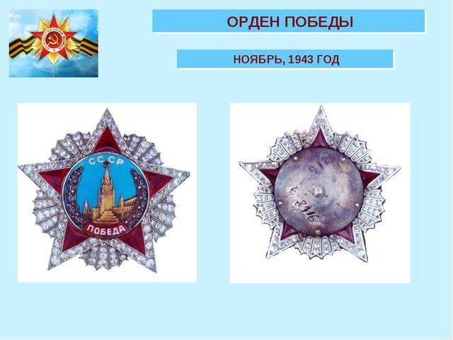 ОРДЕН ПОБЕДЫ НОЯБРЬ, 1943 ГОД