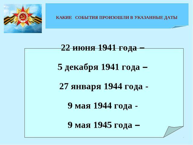 Какие военные операции были разработаны советским, а какие немецким командов...