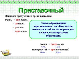 Приставочный Наиболее продуктивен среди глаголов: ехать → отъехать → заехать