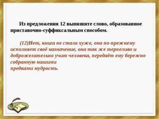 Из предложения 12 выпишите слово, образованное приставочно-суффиксальным спо