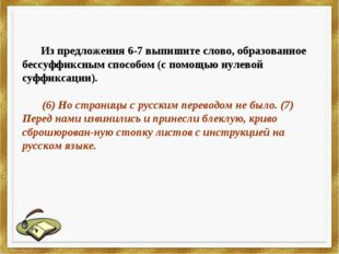 Из предложения 6-7 выпишите слово, образованное бессуффиксным способом (с по