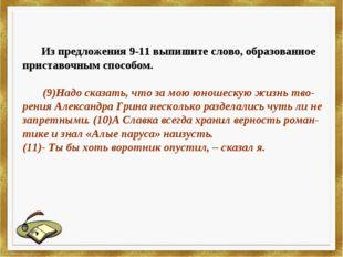 Из предложения 9-11 выпишите слово, образованное приставочным способом. (9)Н