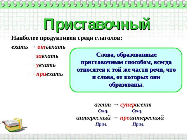 Приставочный Наиболее продуктивен среди глаголов: ехать → отъехать → заехать...