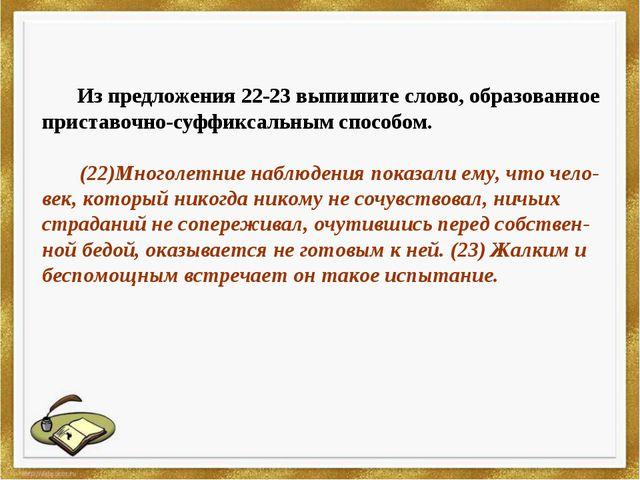 Из предложения 22-23 выпишите слово, образованное приставочно-суффиксальным...