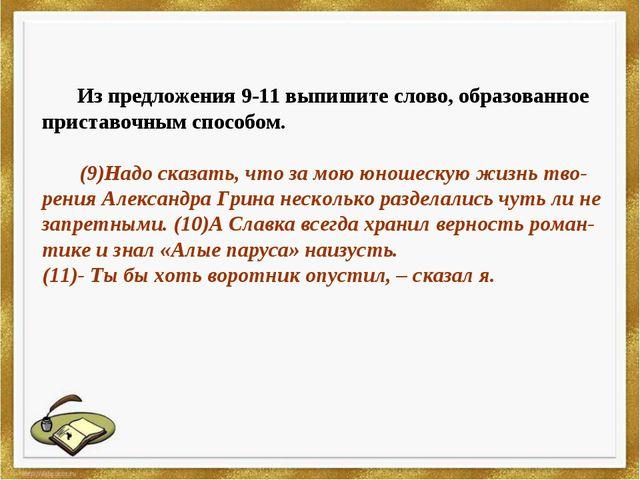 Из предложения 9-11 выпишите слово, образованное приставочным способом. (9)Н...