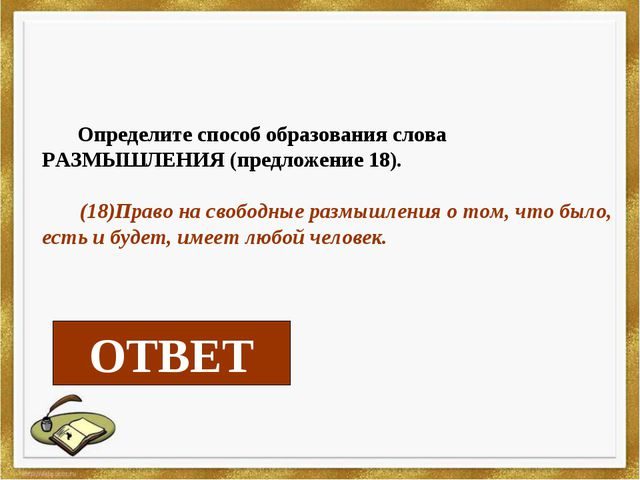 Определите способ образования слова РАЗМЫШЛЕНИЯ (предложение 18). (18)Право...