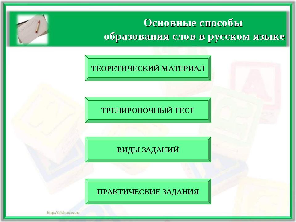 Основные способы образования слов в русском языке ТЕОРЕТИЧЕСКИЙ МАТЕРИАЛ ВИДЫ...