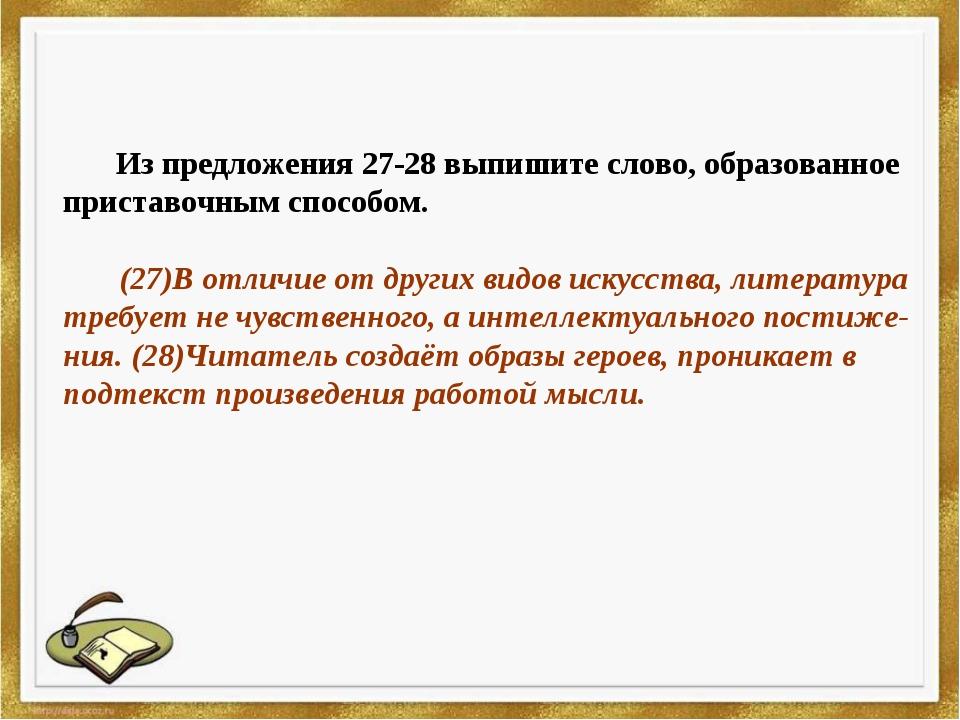 Из предложения 27-28 выпишите слово, образованное приставочным способом. (27...