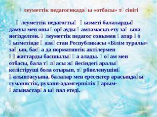 Әлеуметтік педагогикадағы «отбасы» түсінігі Әлеуметтік педагогтың қызметі б