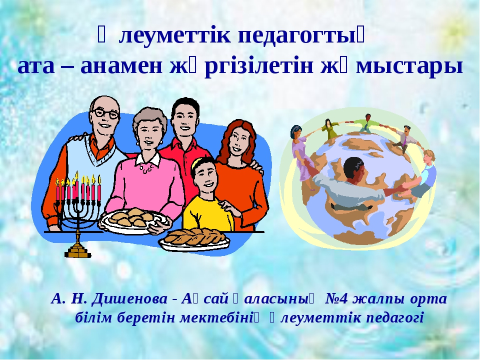 Әлеуметтік педагогтың ата – анамен жүргізілетін жұмыстары А. Н. Дишенова - А...