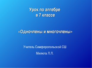 Урок по алгебре в 7 классе «Одночлены и многочлены» Учитель Симферопольской С