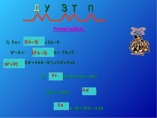 Устная работа. 5 а + М = 5а + 3 b – 8 b2 – b c - M = b2 – b c - 7 b + 5 M + (