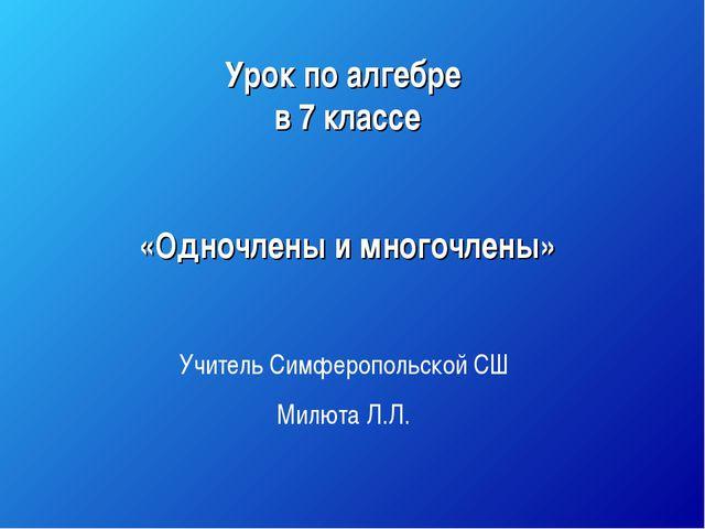 Урок по алгебре в 7 классе «Одночлены и многочлены» Учитель Симферопольской С...