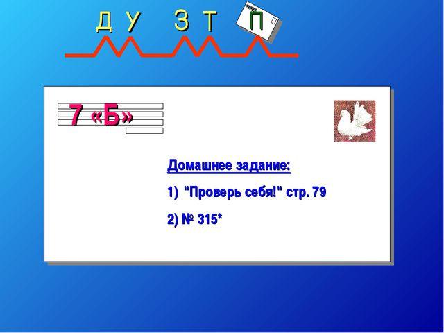 """Домашнее задание: """"Проверь себя!"""" стр. 79 2) № 315*"""