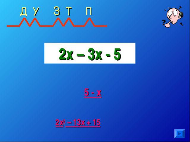 2х – 3х - 5 5 - х 2х2 – 13х + 15